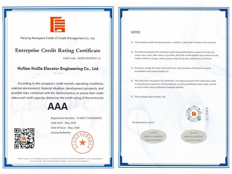 企业信用等级证书AAA(英)